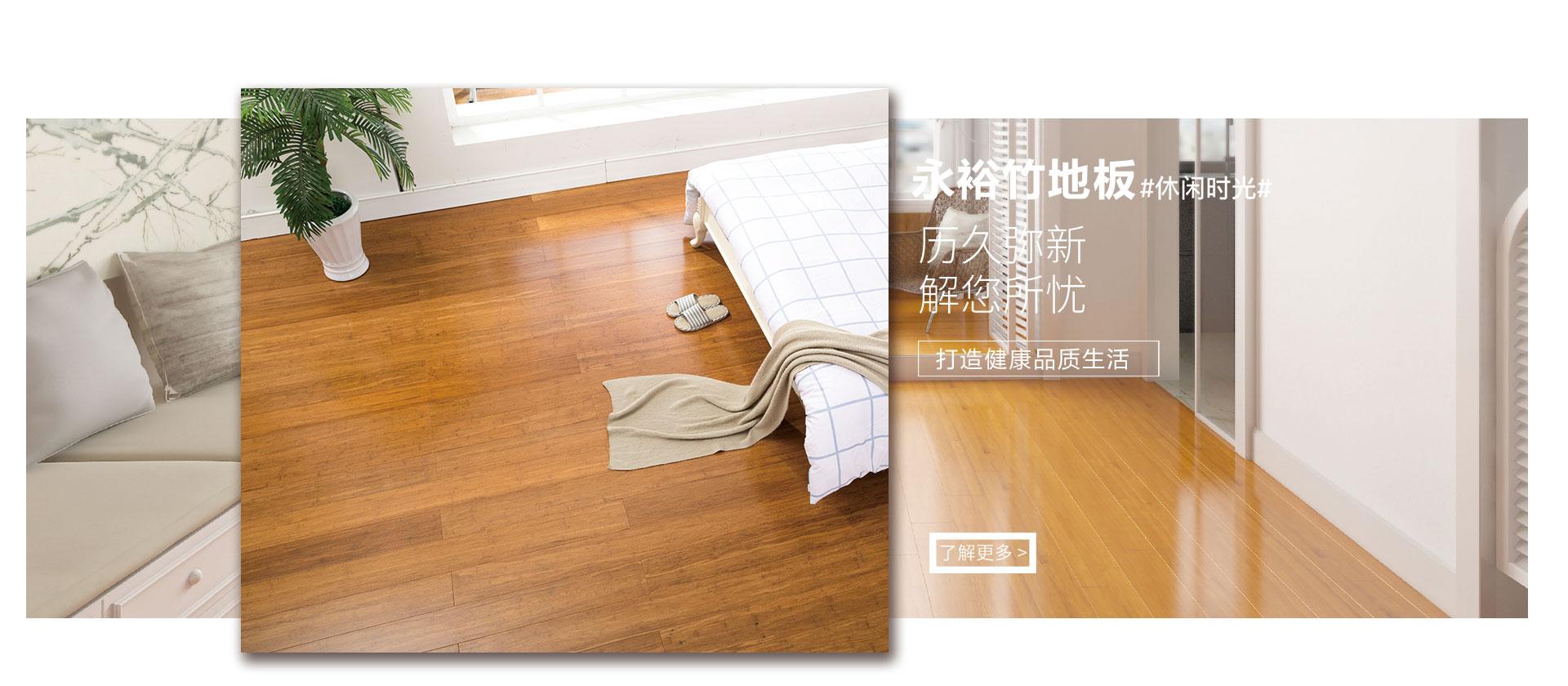 竹地板.jpg